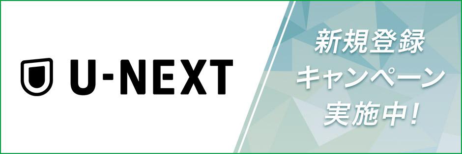 U-NEXT 新規登録キャンペーン