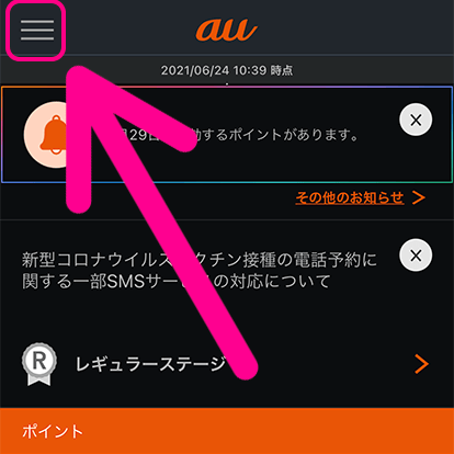 My auアプリを開いて左上の「≡」をタップ