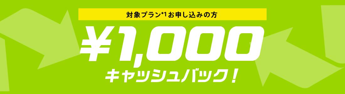Try!Gigaプラス特典