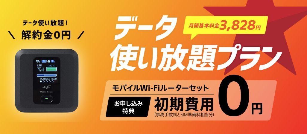 データ使い放題プラン モバイルWi-Fiルーターセット初期費用0円