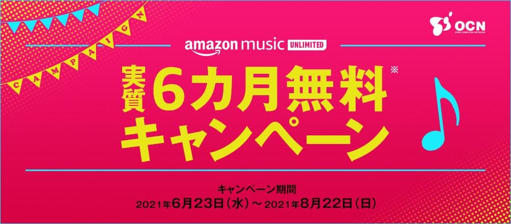 Amazon Music Unlimited実質6ヶ月無料キャンペーン