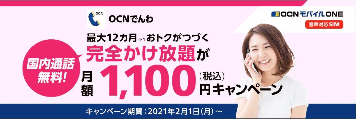 OCNでんわ 最大12ヶ月 完全かけ放題が月額1,100円キャンペーン