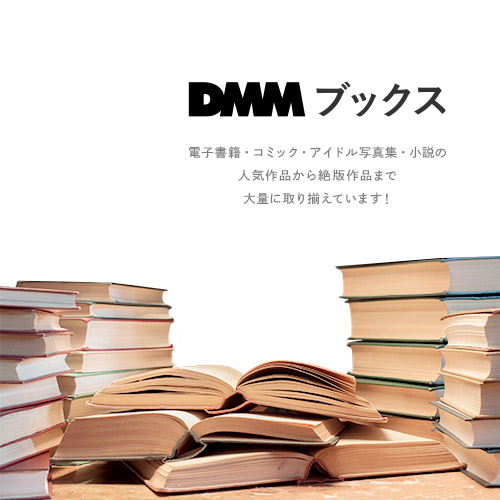 DMM.com-book