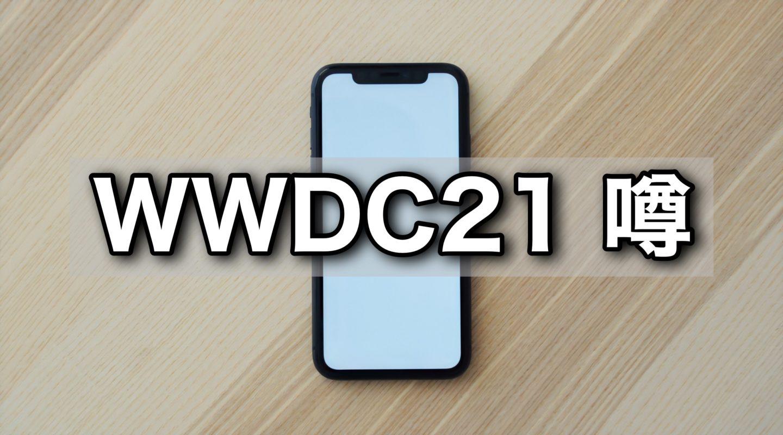 WWDC21 噂