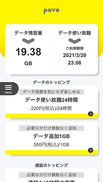 povo トッピングアプリのトップ