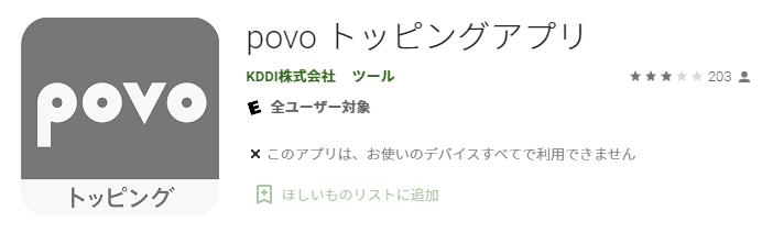 povo トッピングアプリ - Google Play