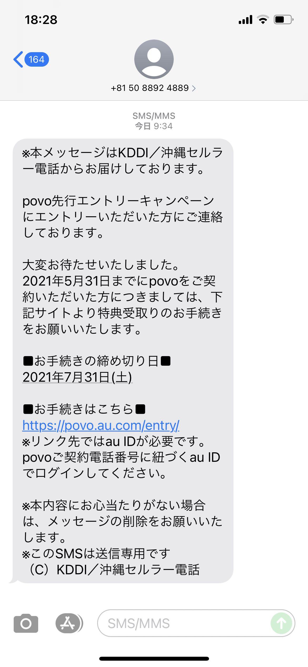 確認SMS