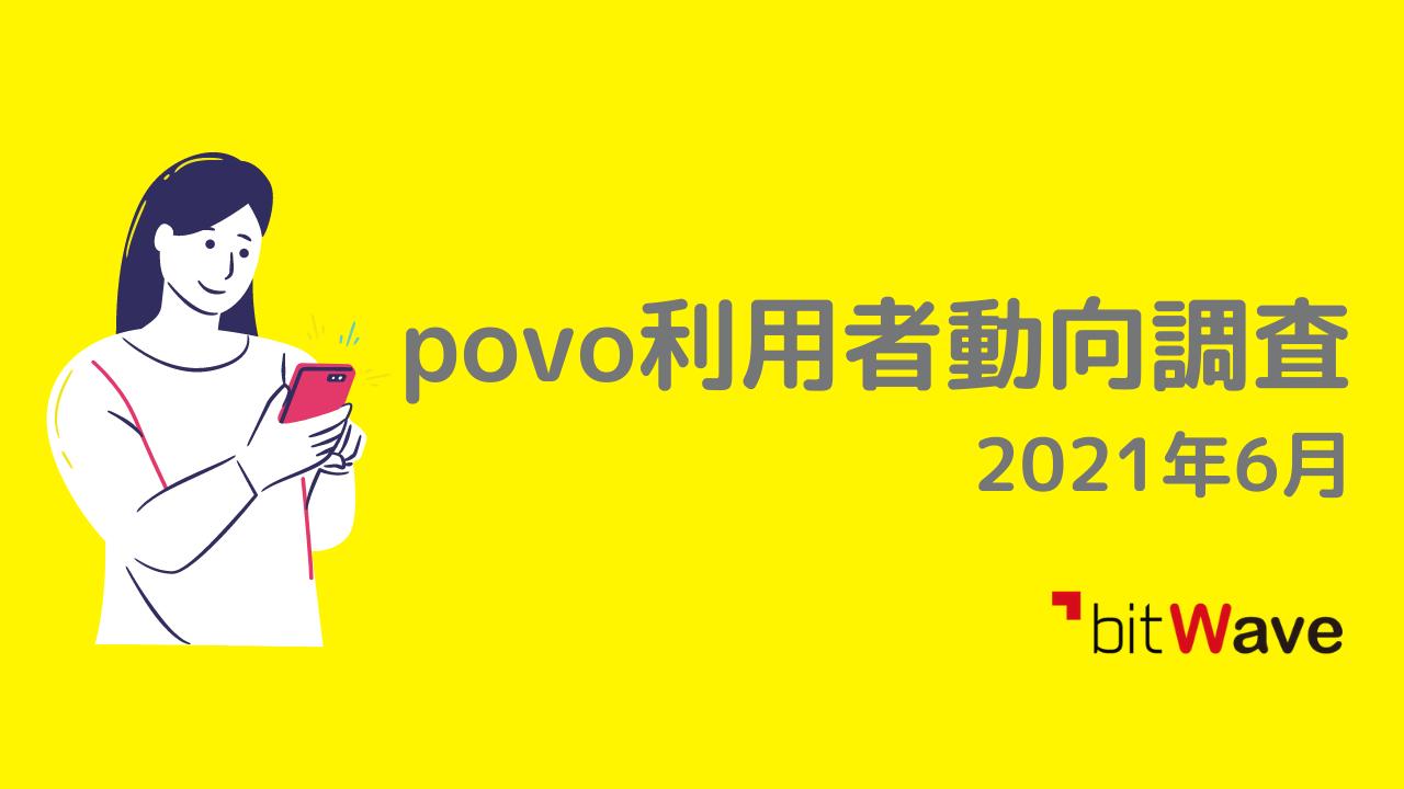 povo利用者動向 2021年6月