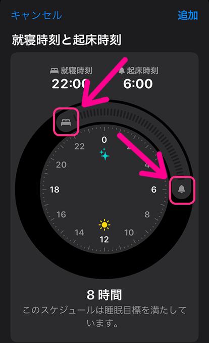 就寝時間・起床時間を時間を調節する