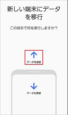 旧端末で「データを送信」→「ワイヤレス」をタップ