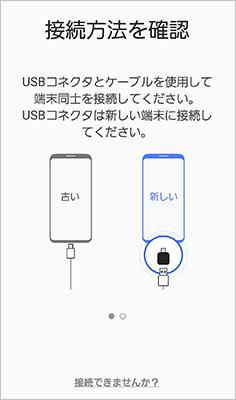 旧端末と新しいGalaxyを有線接続する