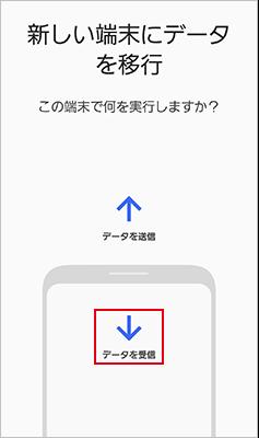 GalaxyでSmart Switchを起動し「データを受信」をタップ