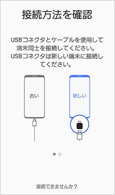 iPhoneと新しいGalaxyを有線接続する