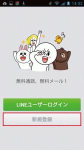 トーンモバイル LINE