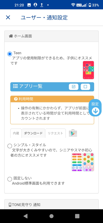 TONE e21 ホーム設定
