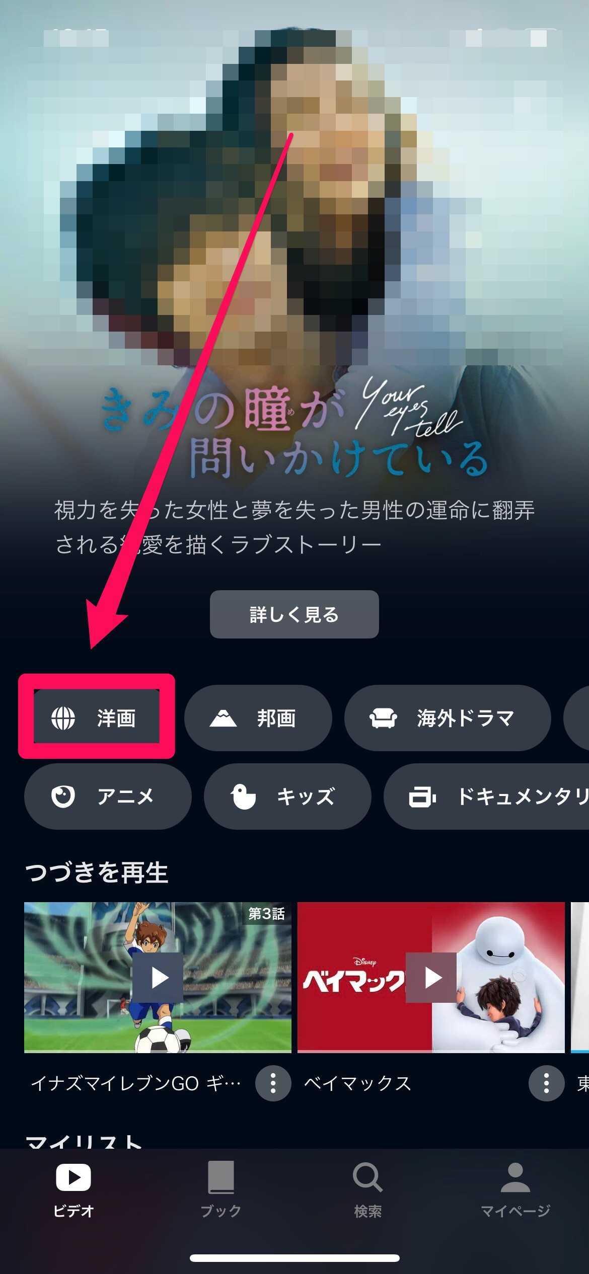 U-NEXTのアプリで動画を見る方法1