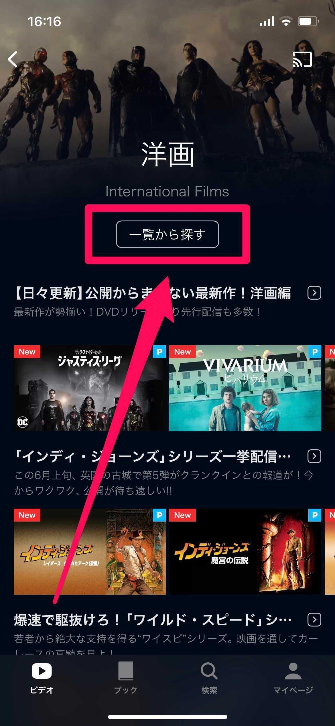 U-NEXTのアプリで動画を見る方法2