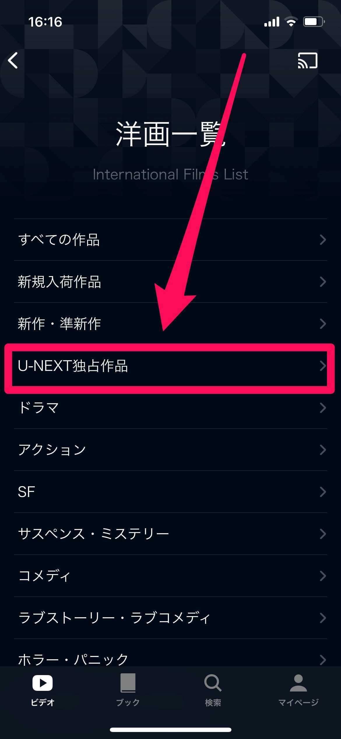 U-NEXTのアプリで動画を見る方法3