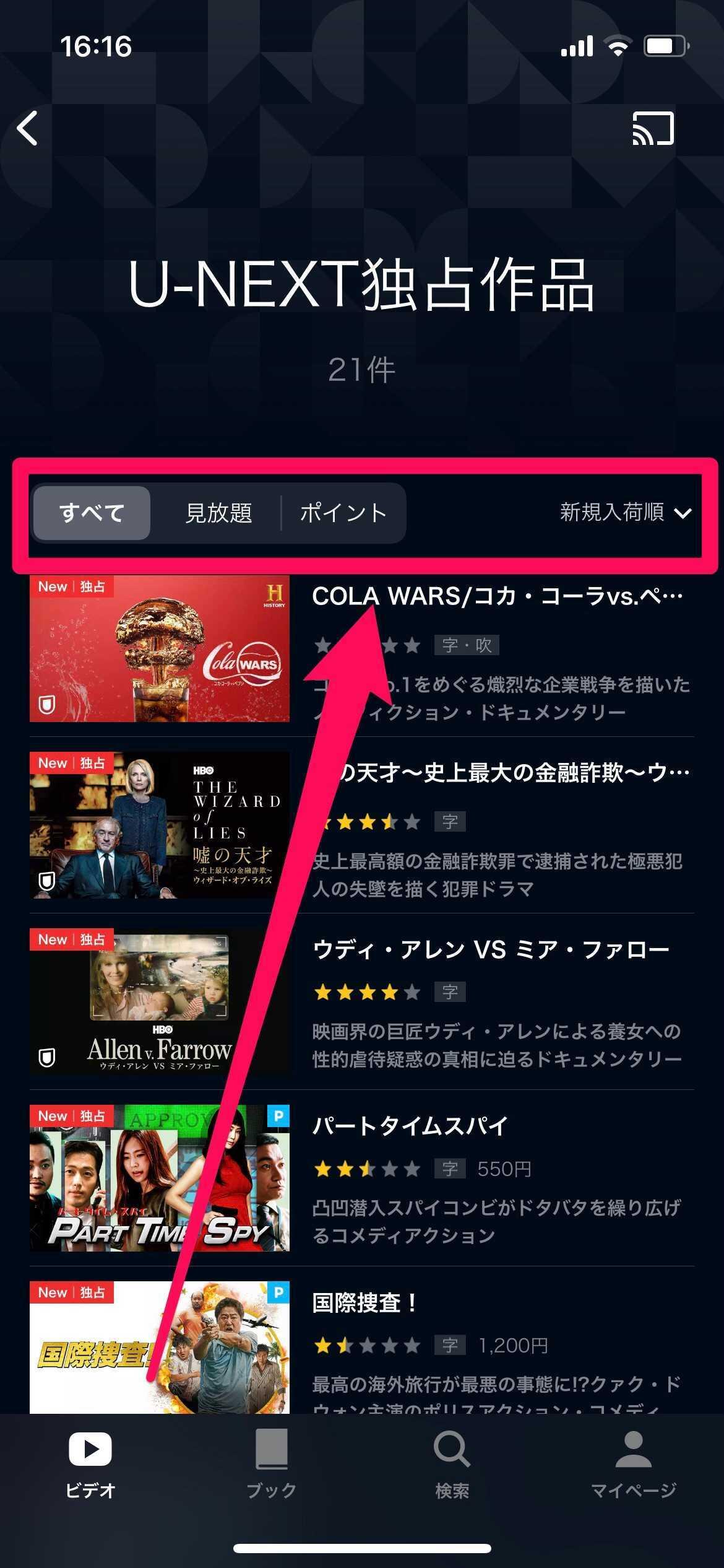 U-NEXTのアプリで動画を見る方法4