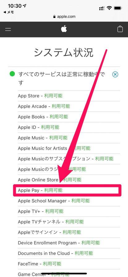 Appleにクレジットカード登録