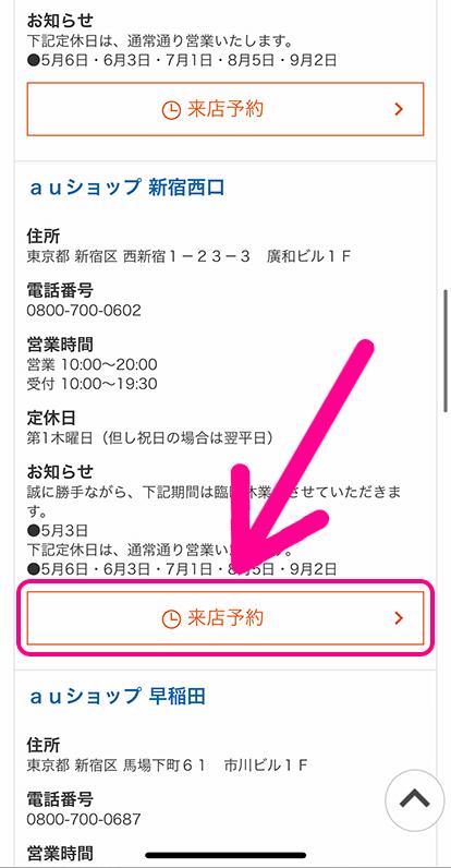検索結果一覧から行きたいショップの「来店予約」をタップ