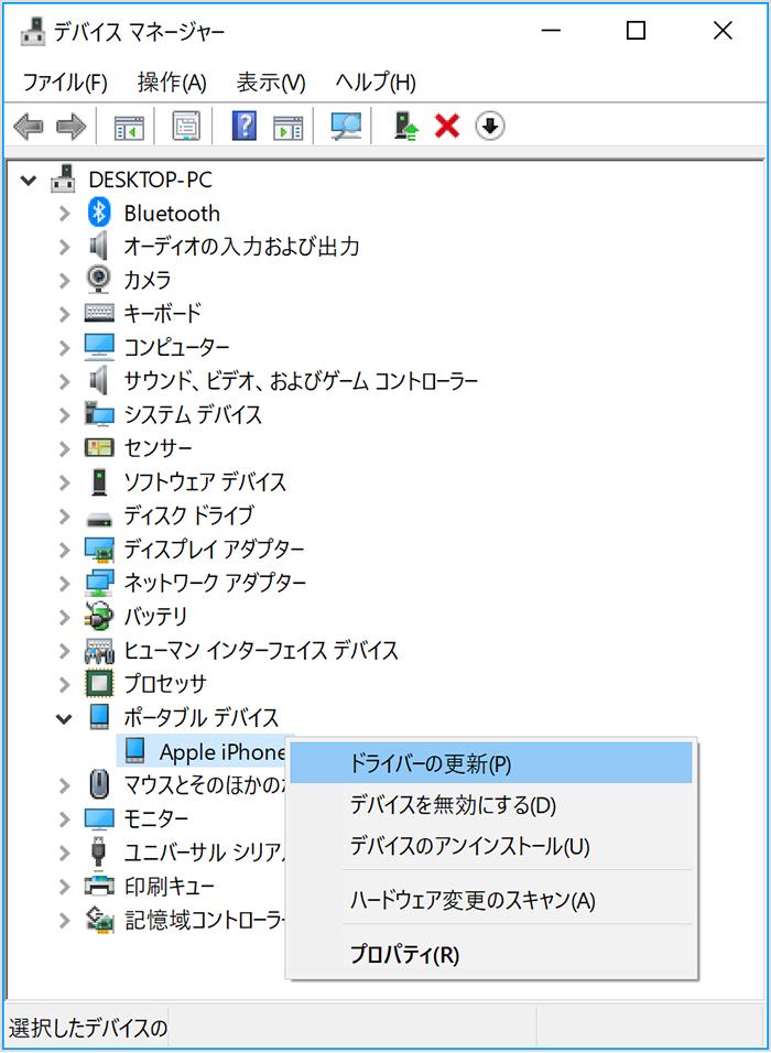 WindowsがiPhoneを認識しない