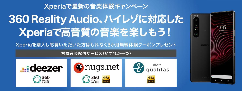 Xperia購入で音楽配信サービス3ヶ月無料