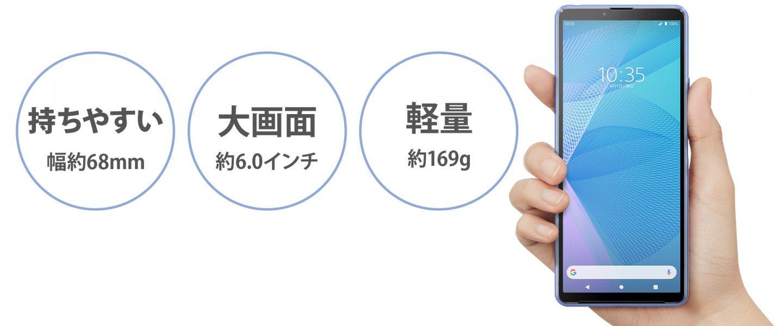 Xperia 10 IIIのサイズ
