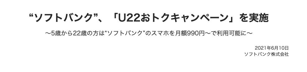 U22おトクキャンペーン