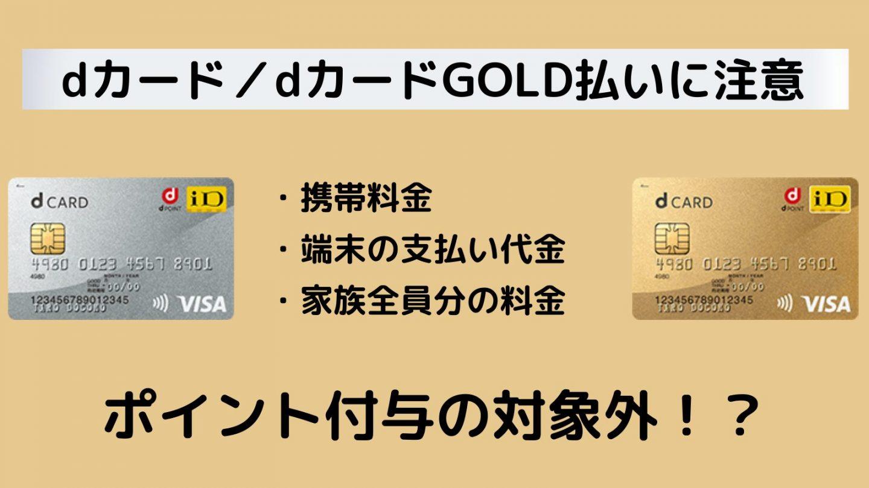 dカード/dカード GOLDで携帯料金を支払ってもポイントがつかない?