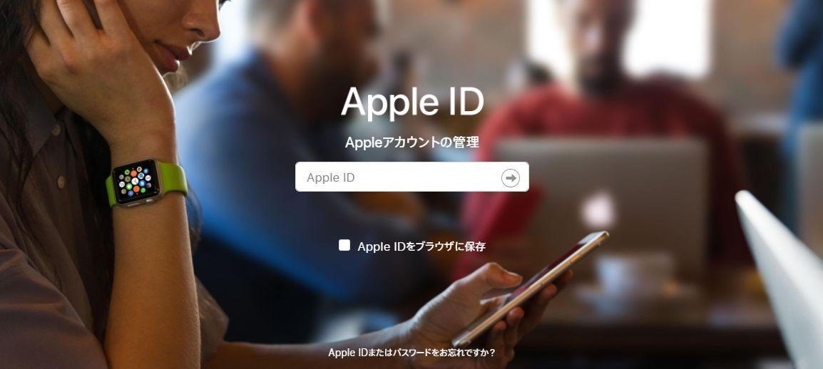 Apple IDを管理