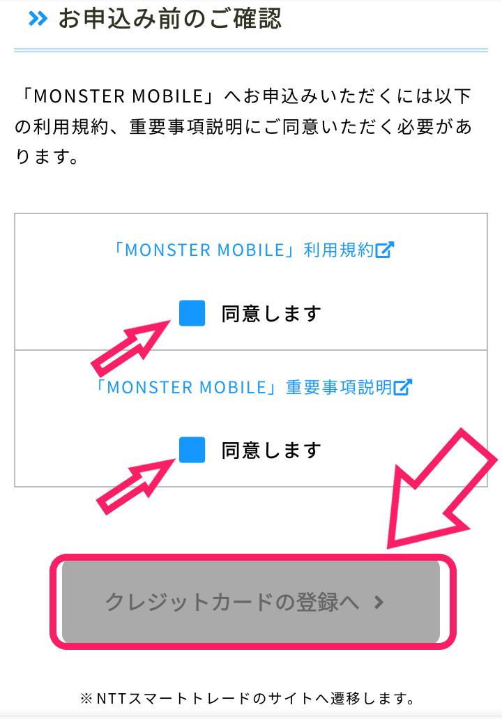 MONSTER-MOBILE手順