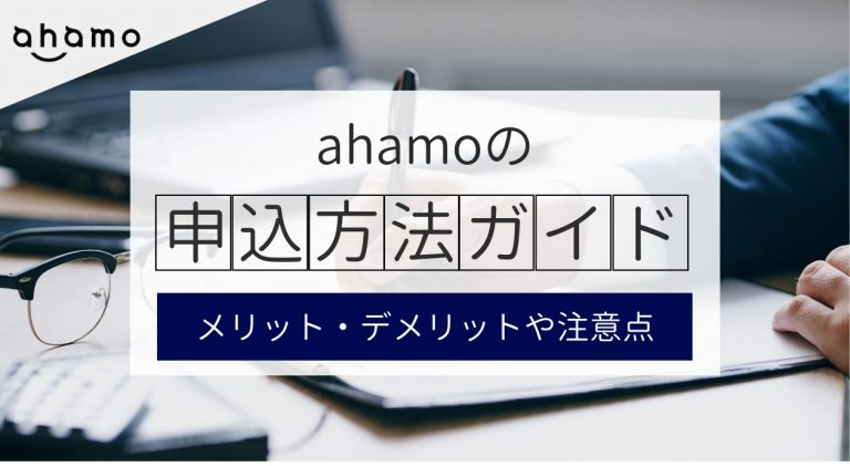 ahamoの申込・契約方法ガイド