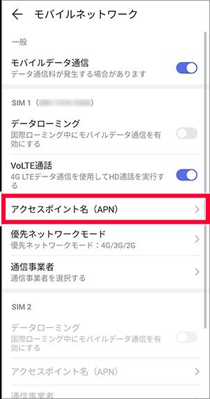 「アクセスポイント(APN)」をタップ