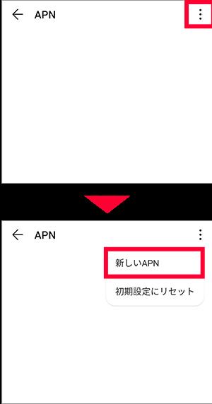 画面右上のメニューから「新しいAPN」をタップ