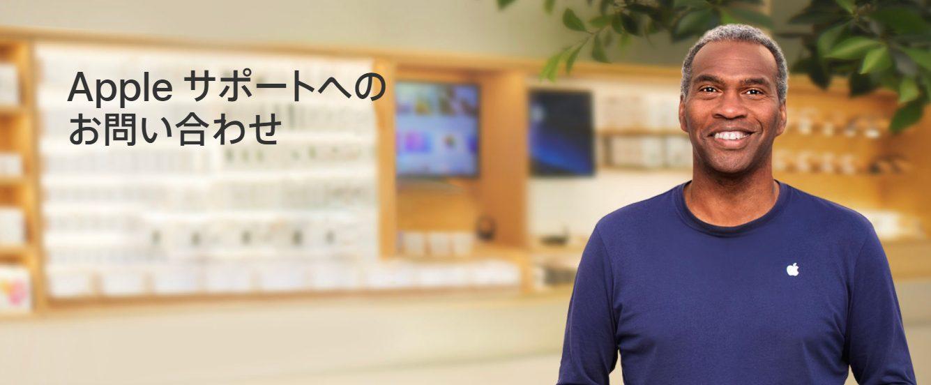 Appleサポートに問い合わせ