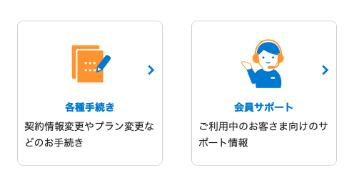 BIGLOBEモバイルサポート