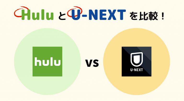 HuluとU-NEXT比較