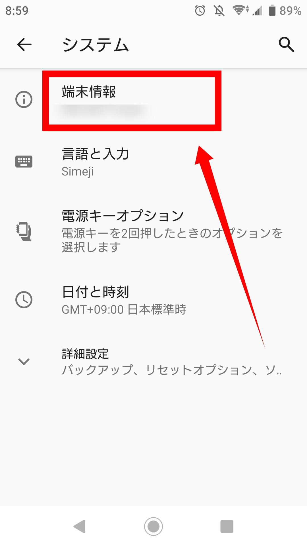Androidスマホのバッテリー状態の確認方法