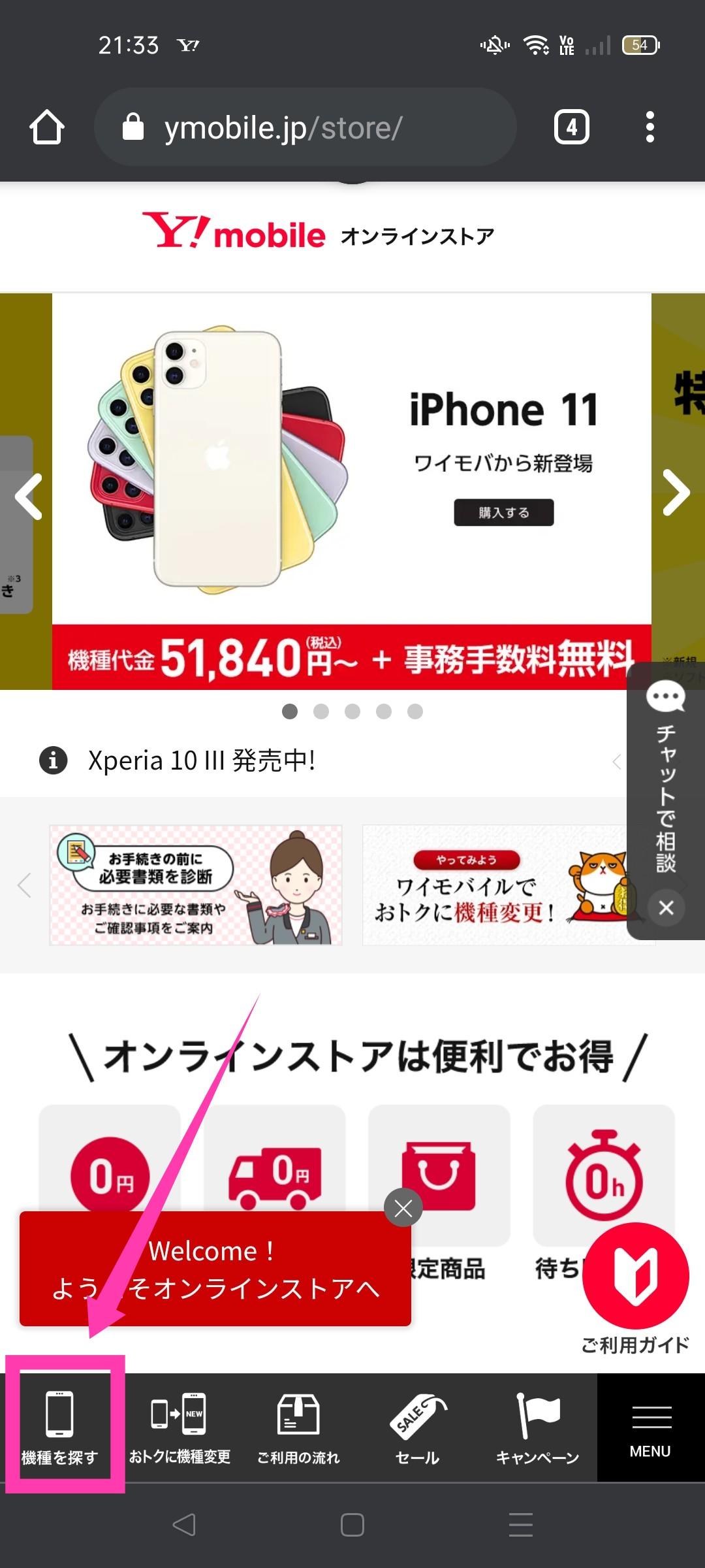 Y!mobileでiPhone 11を購入する手順画像1