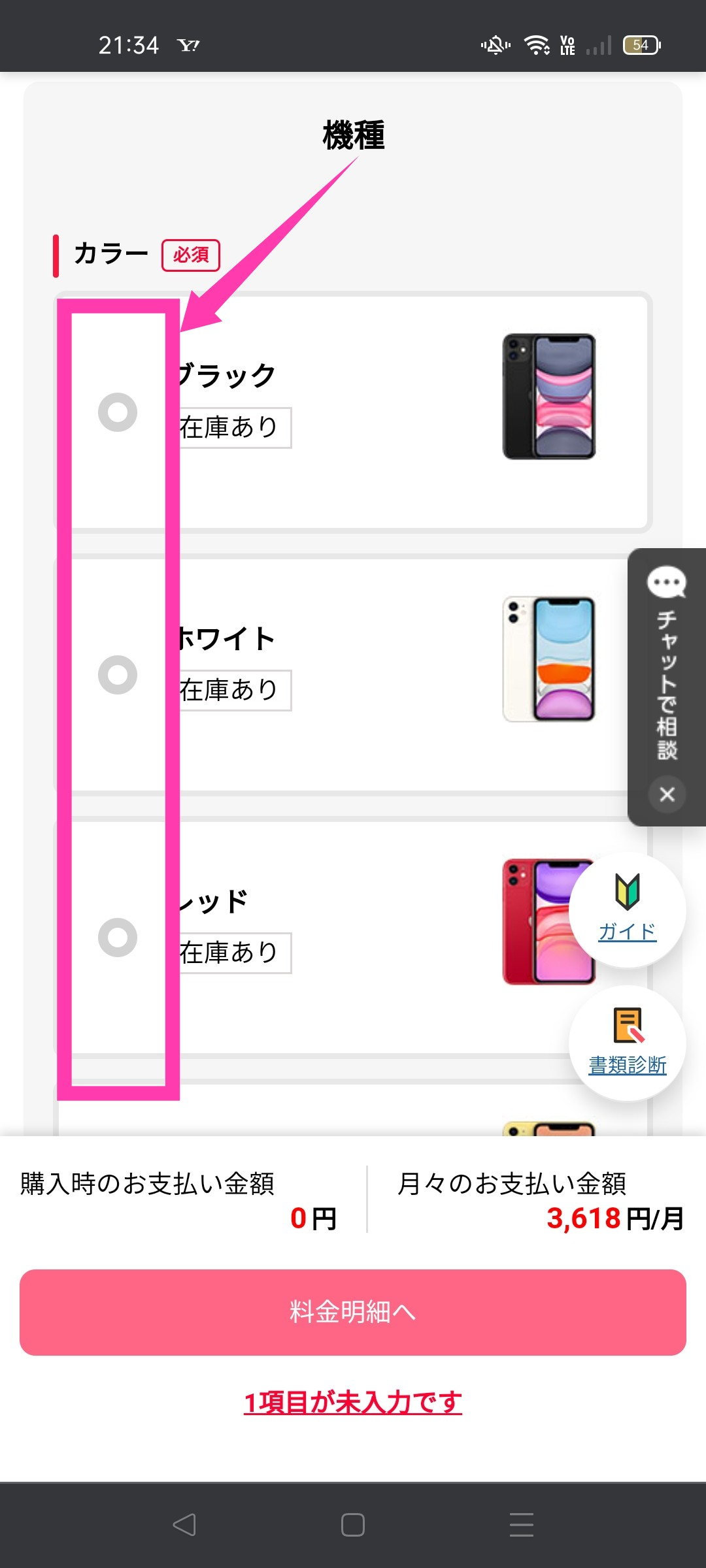 Y!mobileでiPhone 11を購入する手順画像4