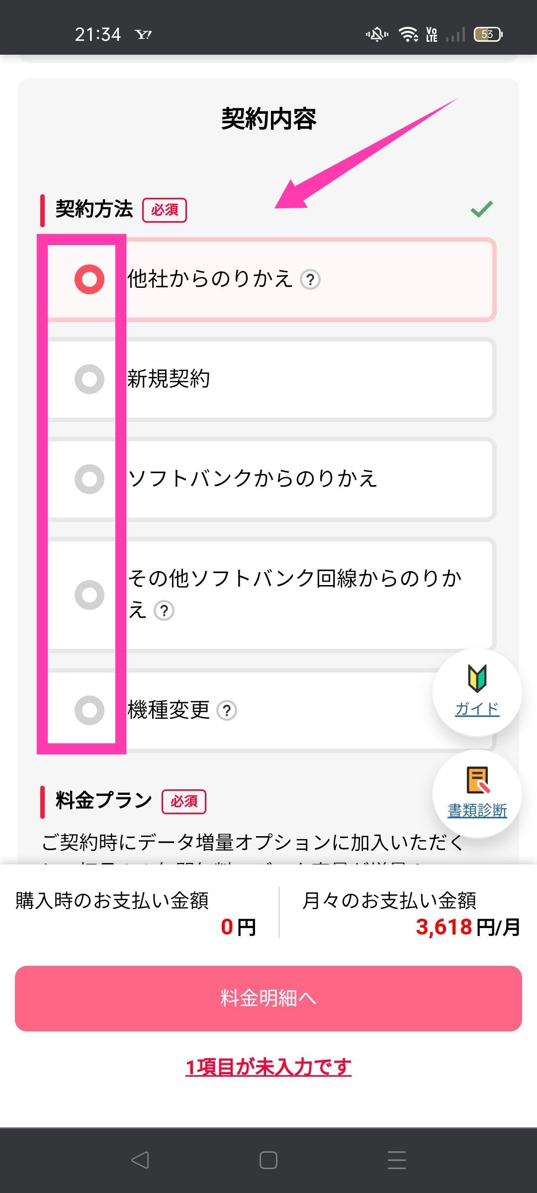 Y!mobileでiPhone 11を購入する手順画像5
