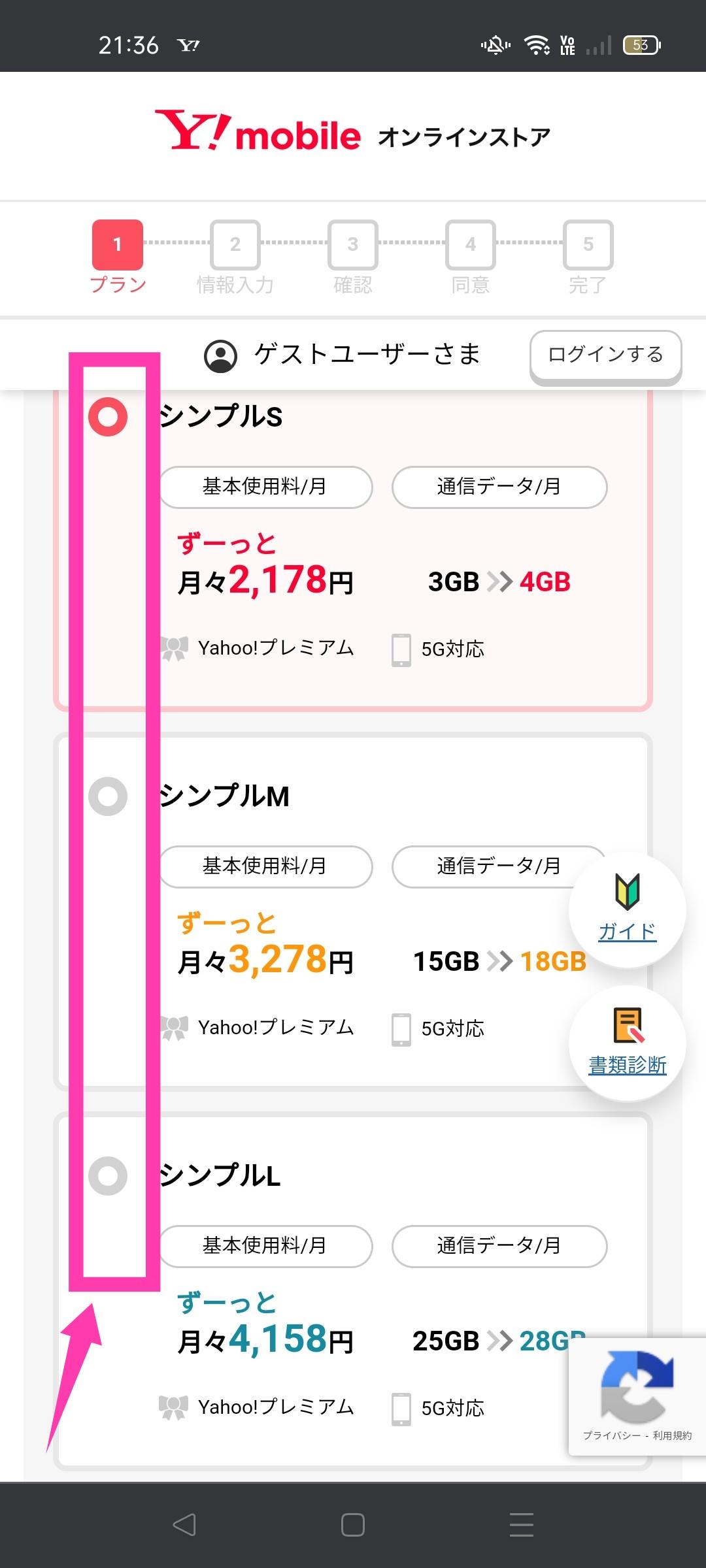 Y!mobileでiPhone 11を購入する手順画像6