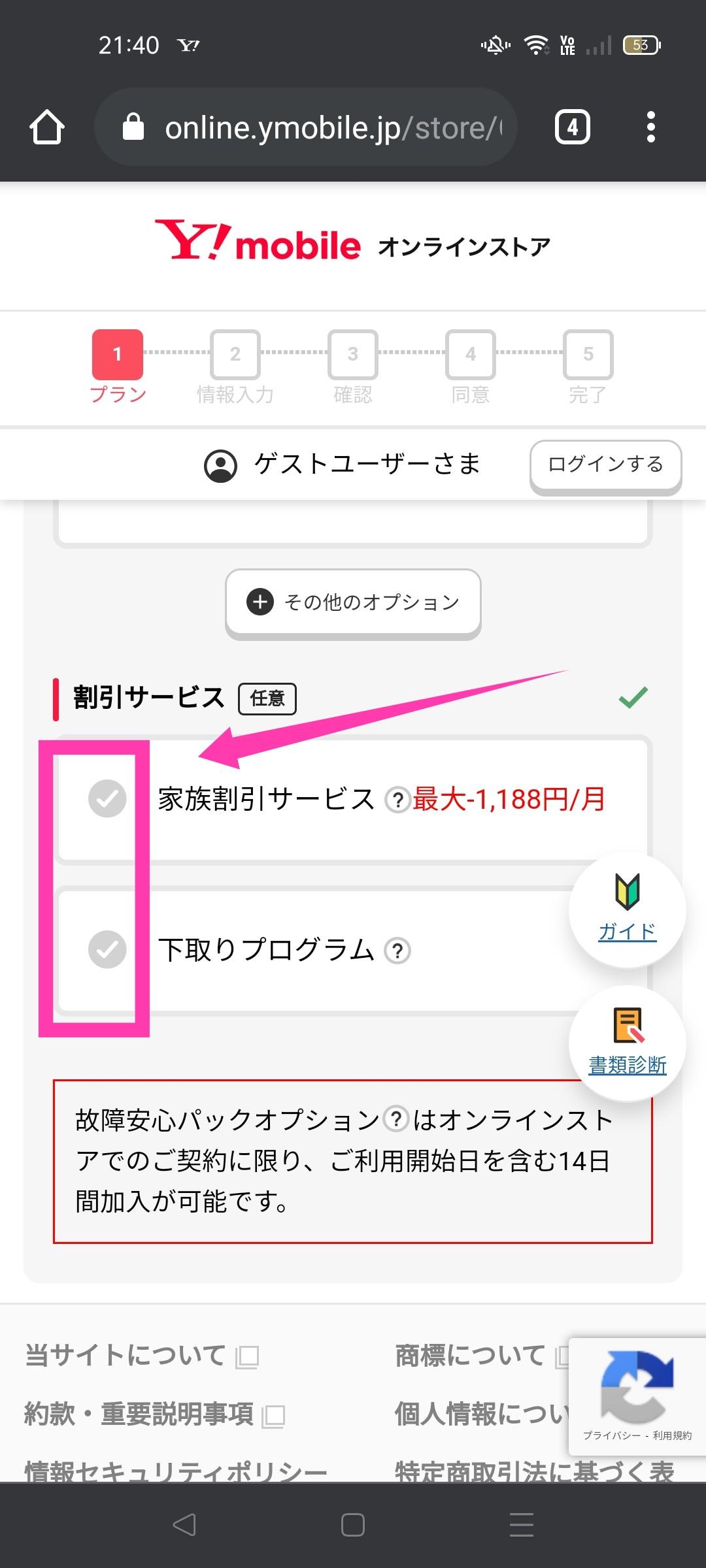 Y!mobileでiPhone 11を購入する手順画像7