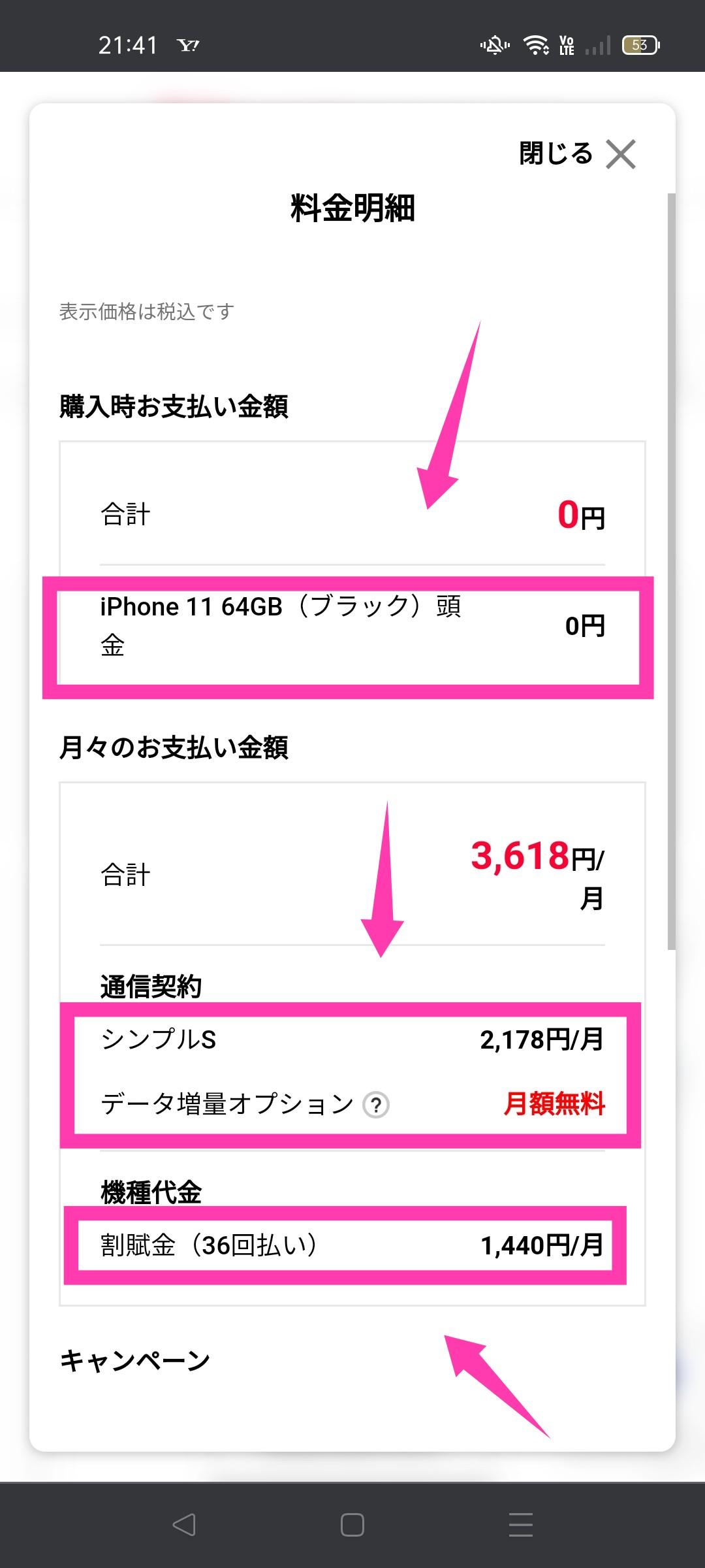 Y!mobileでiPhone 11を購入する手順画像8