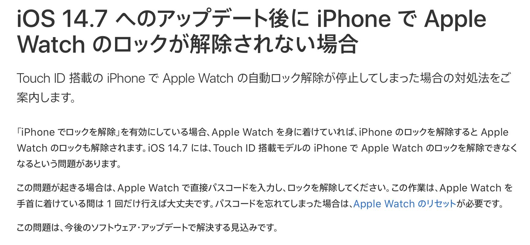 iOS 14.7 不具合