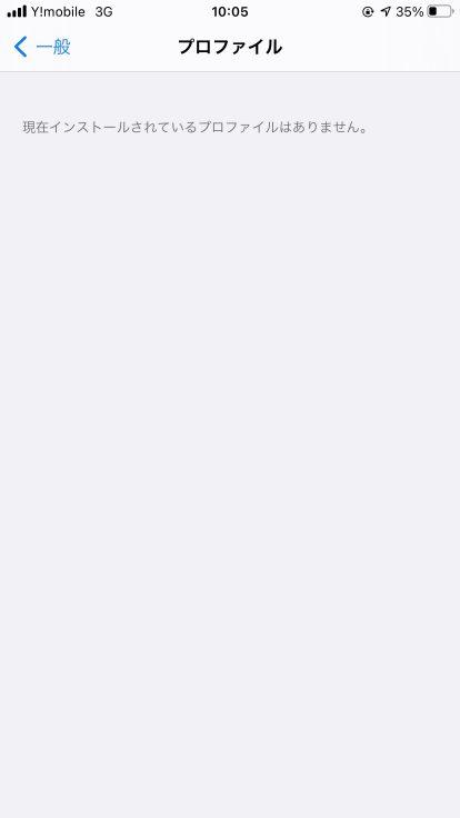 iPhoneでモバイルデータ通信できない時の対処法
