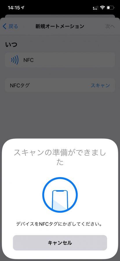 iPhoneでNFCタグを使うための設定