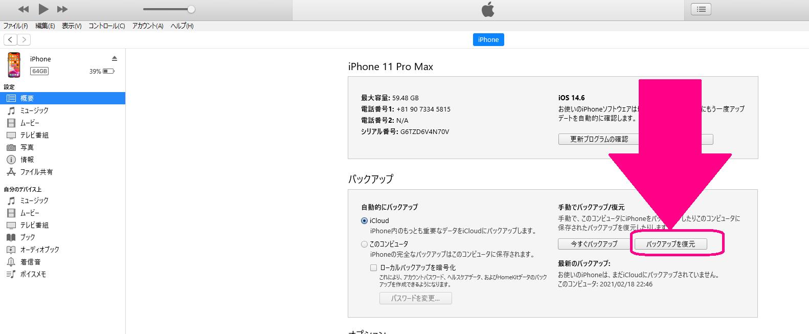 iphone復元