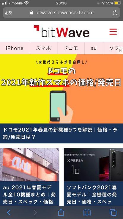 iPhoneの画面を回転させる